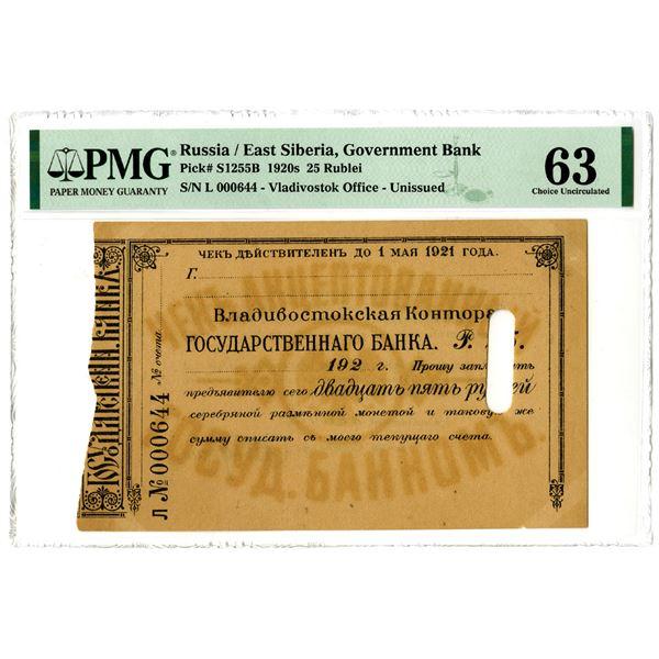 Government Bank. 1920s. Vladivostok Office. Unissued 25 Rublei Note.