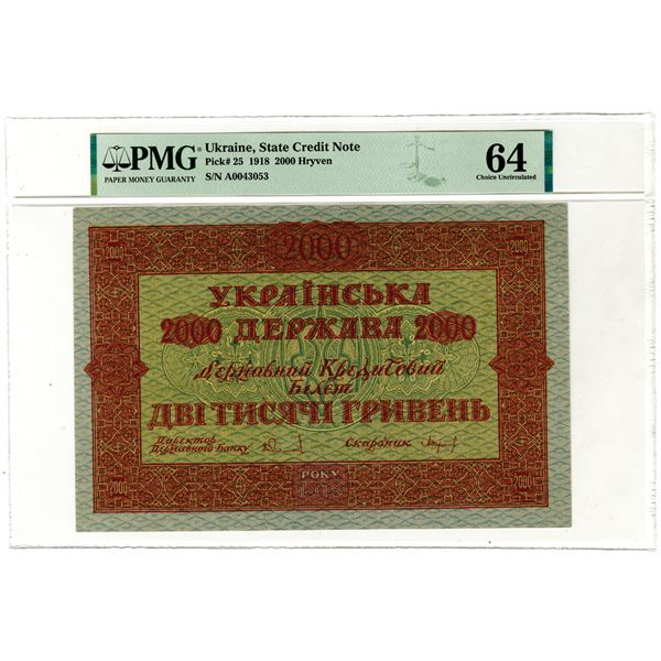 Ukraine, State Credit Note, 1918 Issued Banknote