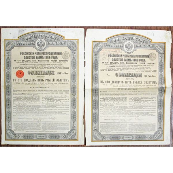 Imperial Russian Government, ca.1888 Bond Pair