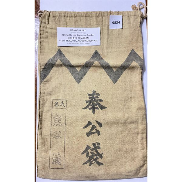 IMPERIAL JAPAN COLLECTIBLE - SERVICE RECORDS BAG - COTTON 13.5 X 8.5 INCHES