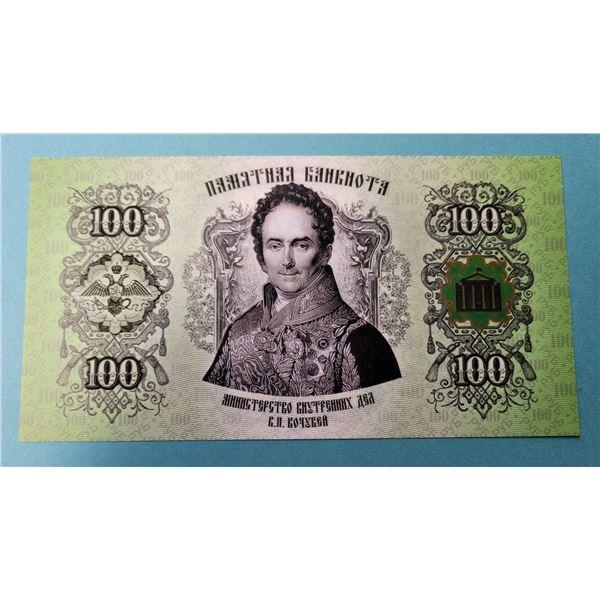 12) 2020 RUSSIAN 100 RUBLE SOUVENIR
