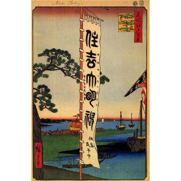 Hiroshige  - Sumiyoshi Festival