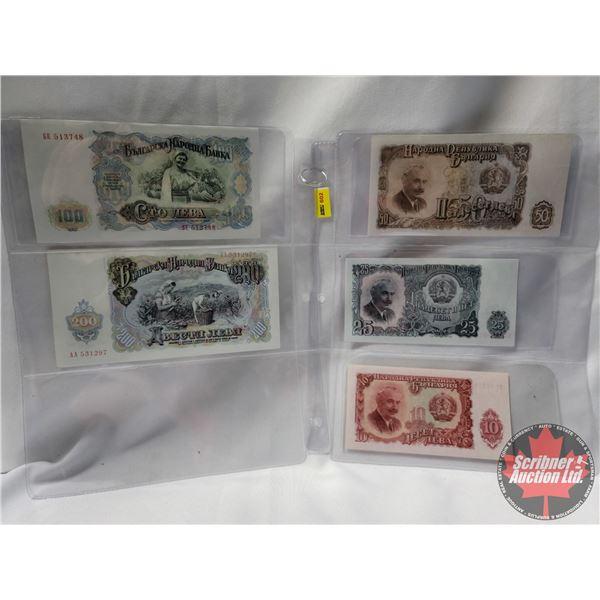 Bulgarian 1951 Bills (5): $10; $25; $50; $100; $200 (See Pics for Serial Numbers & Signatures)