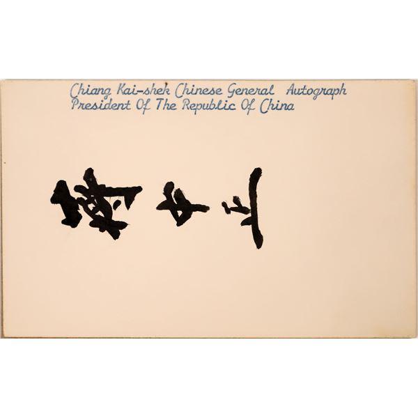 Autograph of Chiang Kai-shek  [131723]
