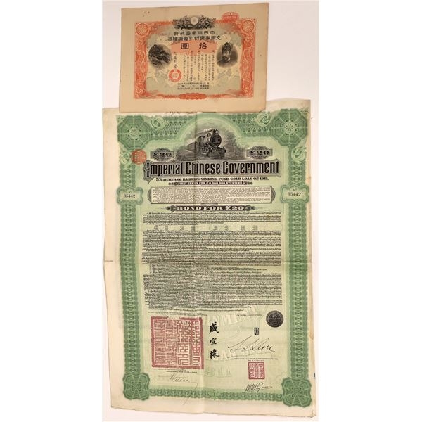 Imperial Chinese Government Bond & 10-Yen Note [139189]