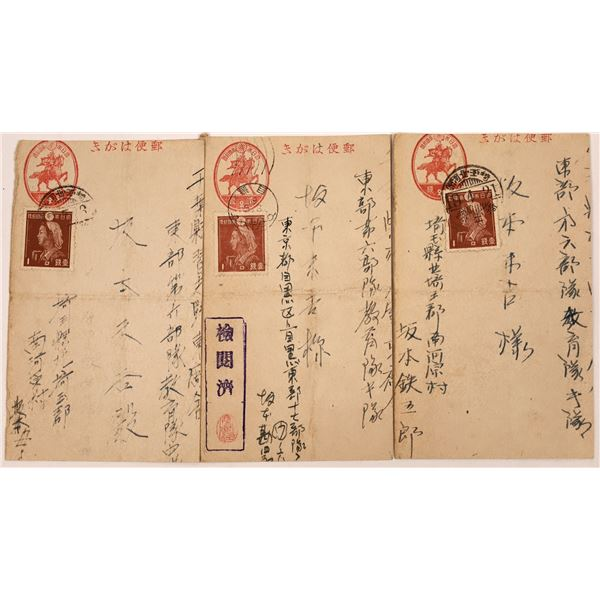 Asian Post Cards 1919  [138396]