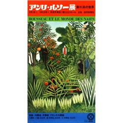 Henri Rousseau La Jungle Naive Offset#2376345