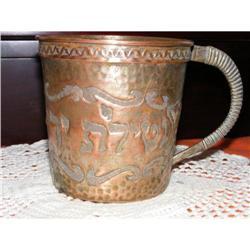 Antique Jewish Washing Hands Cup Judaica #2393128