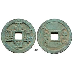 "Large Chinese bronze ""cash"" coin, Qing Dynasty (ca. 1722-34)."