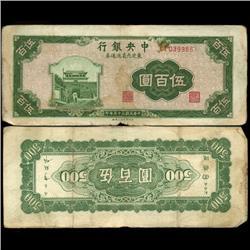 1947 China 500 Yuan Note Hi Grade RARE (COI-3932)