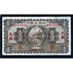 Shansi Provincial Bank, 1928 Issue Banknote.