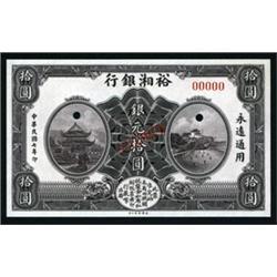 Yu Sien Bank, 1918 Silver Dollar Issue.