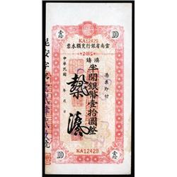 Yunnan Provincial Bank, 1949 Cashier's Checks (O Pen P'iao) Issue.