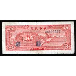 Provincial Treasury of Hupeh, Bank of Central China, 1948 Issues.