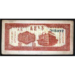 Bank of Inner Mongolia, 1947 Issue.