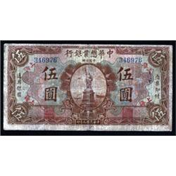 Chinese-American Bank of Commerce, 1920 Issued banknote.