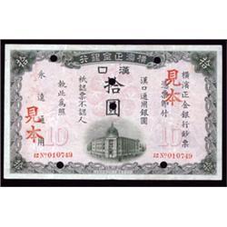 Yokohama Specie Bank Limited, Specimen Banknote.