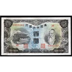 Central Bank of Manchukuo, ND (1937 and 1944) Issues.