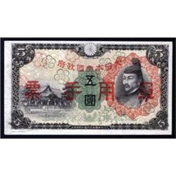 Japanese Imperial Government, Military Note, 1938 ND Issue.