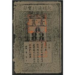 Ming Dynasty Circulating Note.