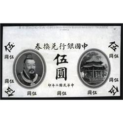 Bank of China $5 Proof Without Border of Rare 1913 Issue Note.