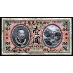 Bank of China, 1913 Regular Issue.