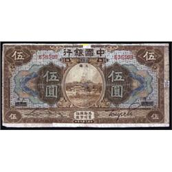 Bank of China, Rare Harbin Issue.
