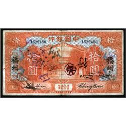 Bank of China, Unlisted Foochow/Fukien Branch, 1918 Issue Banknote.