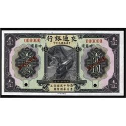 Bank of Communications, 1920 Harbin Issue.