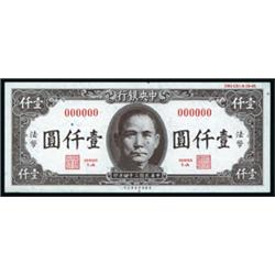 Central Bank of China, 1945 Issue Color Trial Specimen.