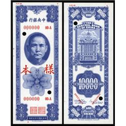 Central Bank of China, 1948 Customs Gold Units Issue, Color Trial Specimen.