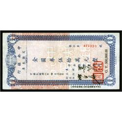 """Central Bank of China, 1949 General Gold """"Chin Yuan"""" Issue."""