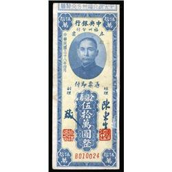 Central Bank of China, 1949 Gold Chin Yuan Fourth Issue.