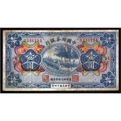 China Silk and Tea Industrial Bank, 1925 Issue.