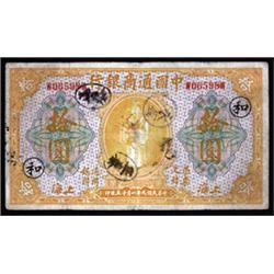 Commercial Bank of China, 1920 Dollar Issue.