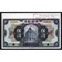 Ningpo Commercial Bank, Shanghai Branch, 1920 Issues.