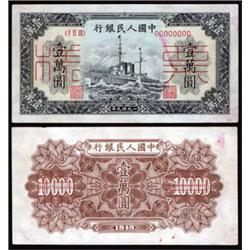 People's Bank of China Specimen Banknote.
