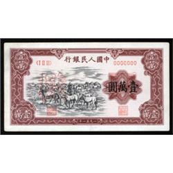 People's Republic of China, 1951 Issue.
