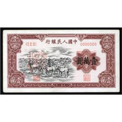 Peoples Bank of China, Rare 1951 Issue.