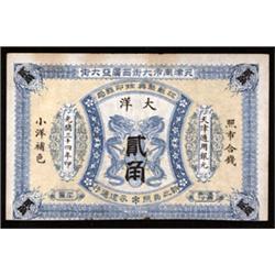 Chu Shing Yin Chian Chu Banknote.