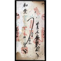Kwang-Hsu, Fukien, Ho Fong Private Banknote.
