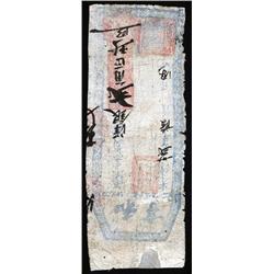 Kwang-Hsu, Fukien, Ho Hen Private Banknote.