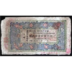 Official Yu Ling Money Bureau Banknote.
