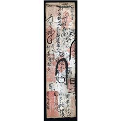 Qing Ju Fu Ji Private Banknote.