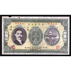 Tang Shih Yee Wholesale Room, Shanghai, China Private Banknote or Scrip Note.