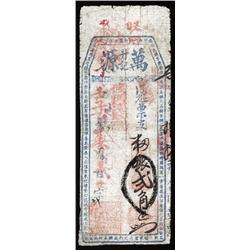 Wan Yuan Sheng Ji Money Bureau Private Bank.