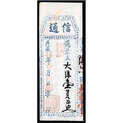 Xin Tong Money Bureau Private Bank.