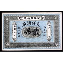 Yin Chien Hao Tung Yung Piao Brewery Private Banknote.