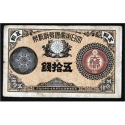 """Constitutional Monarchy, Great Imperial Japanese Government Note, 1881-83 """"Paper Money"""" Issue."""