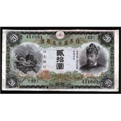 Bank of Japan, 1930-31 ND Issue.